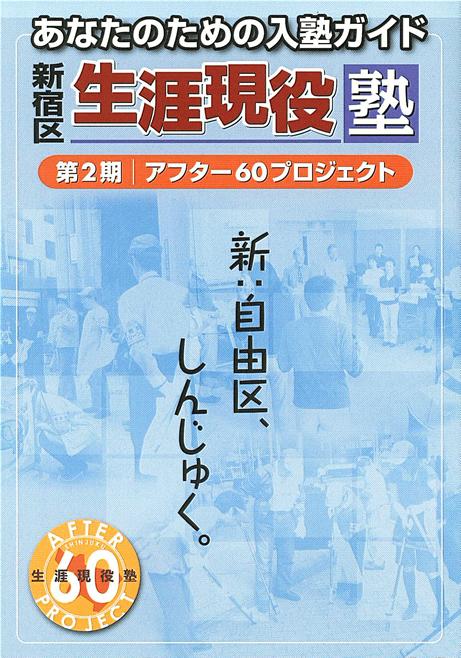 新宿区生涯現役塾 表紙