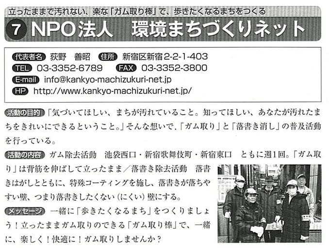 新宿区生涯現役塾 1ページ