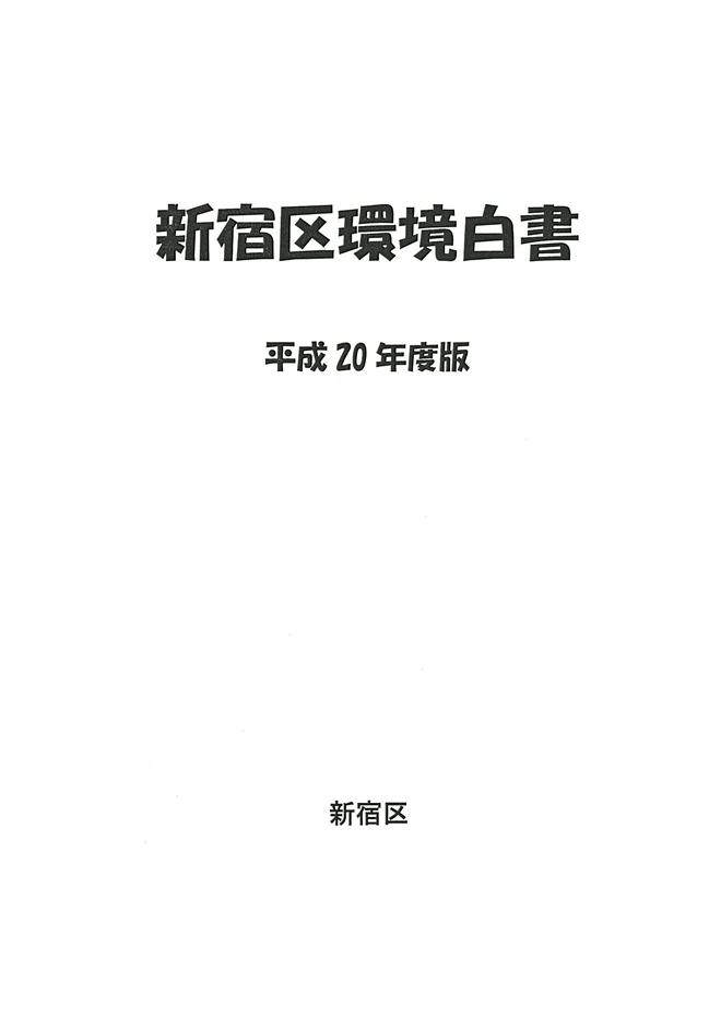 新宿区環境白書 表紙