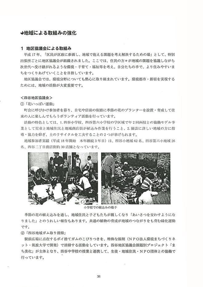 新宿区環境白書 1ページ