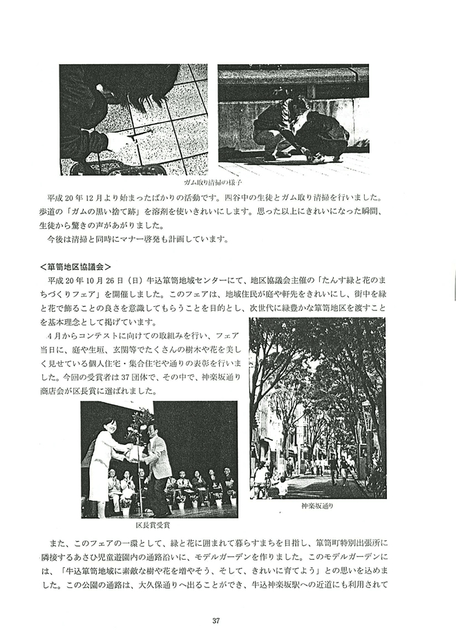 新宿区環境白書 2ページ