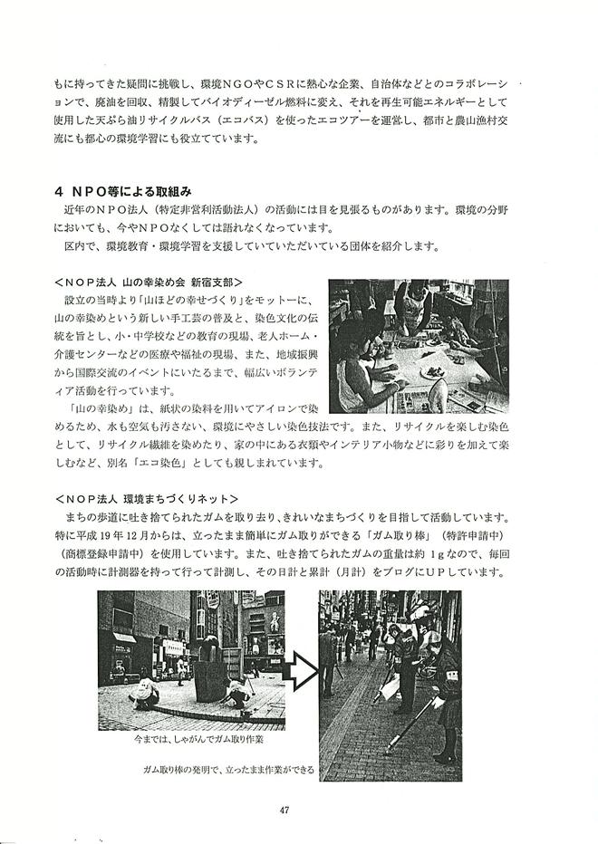 新宿区環境白書 3ページ