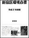 新宿区環境白書21 表紙